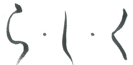 ら・し・く ロゴ